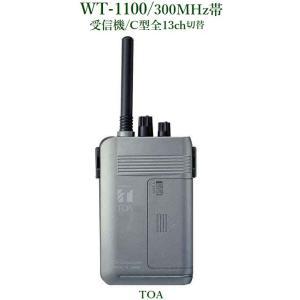 TOA 300MHz帯 ワイヤレスガイド携帯型受信機 / WT-1100|yokoproshop