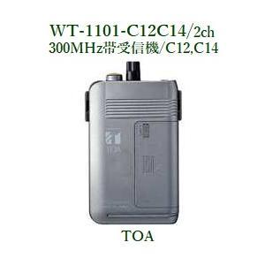 TOA 300MHz帯 ワイヤレスガイド携帯型受信機(2チャンネル型) WT-1101-C12C14 yokoproshop
