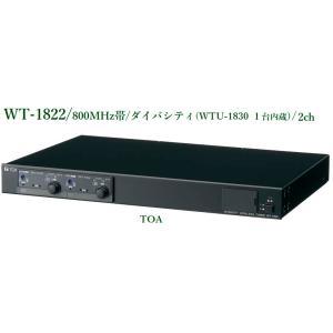 TOA ワイヤレスチューナー/ダイバシティ 2ch WT-1822 yokoproshop