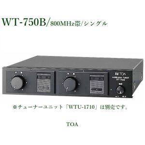 TOA 800MHz帯ワイヤレスチューナー/シングル WT-750B yokoproshop