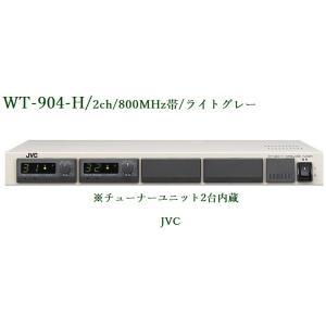 JVC  ワイヤレスチューナー(800Mhz帯・4波対応型・ライトグレー)WT-904-H yokoproshop
