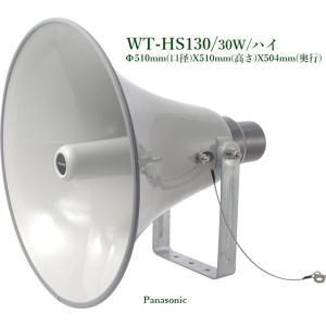 Panasonic トランペットスピーカー30W / WT-HS130|yokoproshop