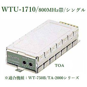 TOA  ワイヤレスチューナーユニット/800MHz帯/シングル/ WTU-1710|yokoproshop