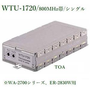 TOA  チューナーユニット/シングルタイプ WTU-1720|yokoproshop