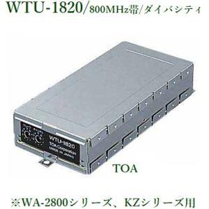 TOA  チューナーユニット/ダイバシティタイプ WTU-1820|yokoproshop