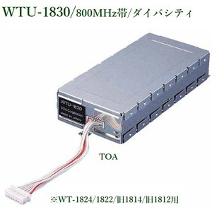 TOA 増設用チューナーユニット/ダイバシテイ / WTU-1830|yokoproshop