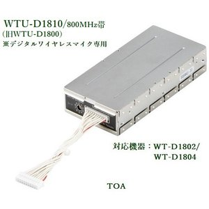 TOA 800MHz帯デジタルワイヤレスチューナーユニット <代引不可> WTU−D1800|yokoproshop