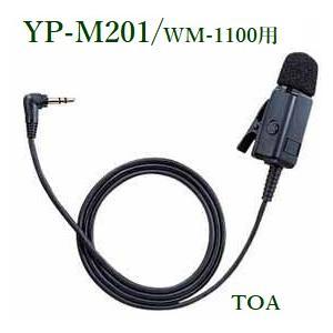 TOA 300MHz帯ワイヤレスシステム接話型マイク /  YP-M201|yokoproshop