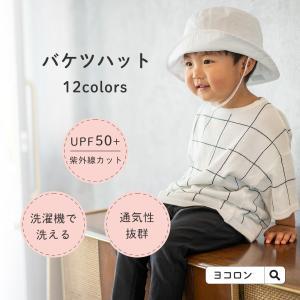 サンハット ベビー帽子 男の子 バケツハット 紫外線カット UPF50+