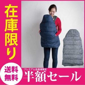 抱っこひも 防寒カバー 簡単 抱っこ紐 防寒ケープ ベビーカー フットマフ ダウンケープ 抱っこ紐カバー