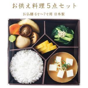 ナカムラ お供え料理5点セット 仏膳6寸〜7寸用 日本製 yokoseki