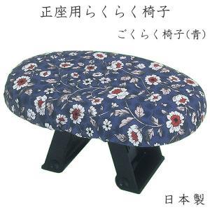 正座用らくらく椅子 ごくらく椅子 青 ナカムラ お盆 お彼岸 yokoseki