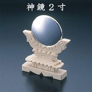 神鏡 2寸 P.C製 ナカムラ|yokoseki