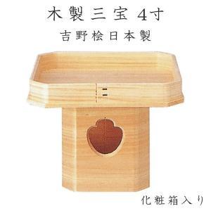 木製三宝台 4寸 化粧箱入 吉野桧 日本製  三方  ナカムラ|yokoseki