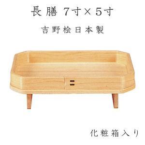長膳 7寸x5寸 化粧箱入 吉野桧 日本製  三方  ナカムラ|yokoseki