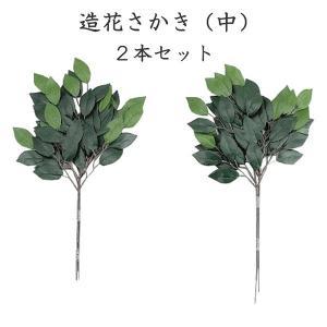 造花さかき 中 2本セット ナカムラ|yokoseki
