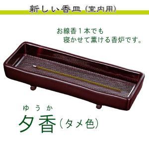 室内用香皿 「夕香」(タメ色) ナカムラ お盆 お彼岸 yokoseki