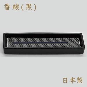 ナカムラ お香皿 香線 黒 日本製 小さいサイズの夕香 yokoseki