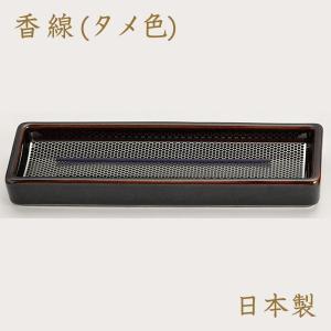 ナカムラ お香皿 香線 タメ 日本製 小さいサイズの夕香 yokoseki