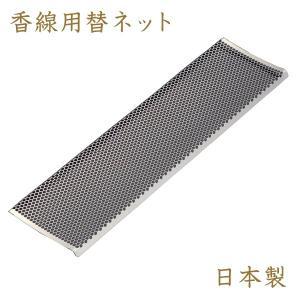 ナカムラ 香線用ネット お香皿用 替えネット 日本製 yokoseki