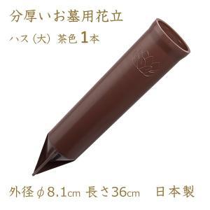 ナカムラ 分厚い花立ハス(大)茶