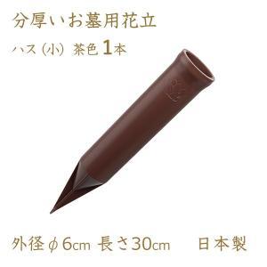 ナカムラ 分厚い花立ハス(小)茶