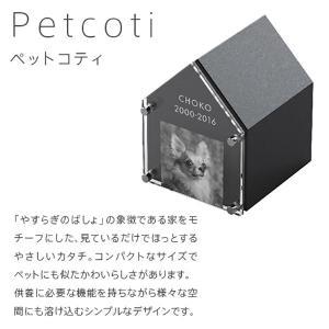 ペットのお墓 Petcoti ペットコティ フォトフレーム付 室内用 手元供養 ペット用骨壺 メモリアル ペットロス癒し お盆 お彼岸 yokoseki