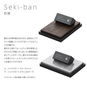 ペットのお墓 Seki-ban 石版 Petcoti ペットコティ 手元供養 メモリアル ペットロス癒し お盆 お彼岸 yokoseki