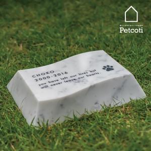 ペットのお墓 Nami-ishi L 波石エル 白 Petcoti ペットコティ 手元供養 メモリアル ペットロス癒し お盆 お彼岸 yokoseki