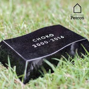 ペットのお墓 Nami-ishi 波石M 黒 Petcoti ペットコティ 手元供養 メモリアル ペットロス癒し お盆 お彼岸 yokoseki