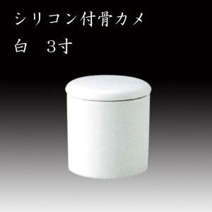 シリコン付骨カメ 白 3寸 高級骨壺 手元供養 仏壇 終活 お盆 お彼岸|yokoseki