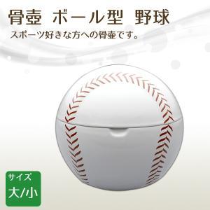 骨壺 ボール型 野球 小・大 高級骨壺 手元供養 仏壇 終活 お盆 お彼岸 【組み合わせグループB】
