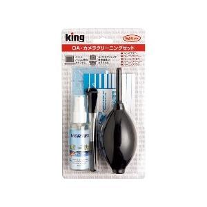 キング OA・カメラクリーニング 5点セット king|yokota-camera