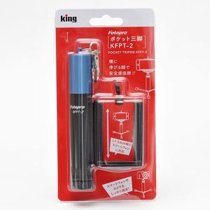 Fotopro ポケット三脚 KFPT-2(B) ブルー|yokota-camera