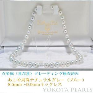 【真多麻(まだま)グレーディング済み】あこや真珠ナチュラルグレー(ブルー)8.5mm〜9.0mmネックレス|yokota-pearl