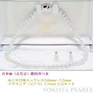 【真多麻(まだま)】あこや真珠ナチュラルグレー(ナチュラルブルー)ネックレス7.0mm〜7.5mm 2点セット|yokota-pearl