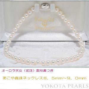オーロラ天女(花珠)鑑別書付きあこや真珠8.5mm〜9.0mmネックレス|yokota-pearl