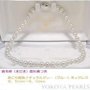 【真多麻(まだま)】あこや真珠ナチュラルグレー(ナチュラルブルー)ネックレス8.5mm〜9.0mm|yokota-pearl