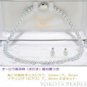 真多麻(まだま) あこや真珠ナチュラルグレー(ナチュラルブルー)ネックレス7.0mm〜7.5mm 2点セット|yokota-pearl