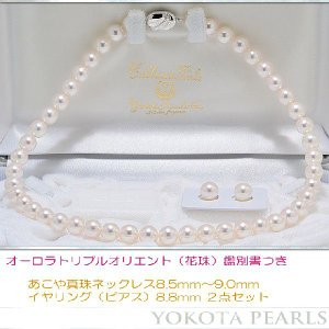 【オーロラトリプルオリエント(花珠)鑑別書つき】あこや真珠ネックレス8.5mm〜9.0mm イヤリング(ピアス)2点セット|yokota-pearl