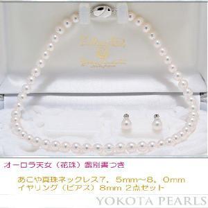 オーロラ天女花珠鑑別書つき あこや真珠ネックレス7.5mm〜8.0mm イヤリングまたはピアス2点セット|yokota-pearl