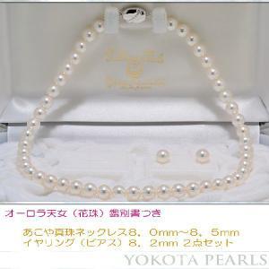 オーロラ天女(花珠)鑑別書付きあこや真珠8.0mm〜8.5mmネックレス&8.2mmイヤリングまたはピアス2点セット|yokota-pearl