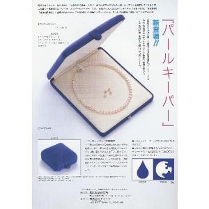 パールキーパー(ネックレス用)|yokota-pearl