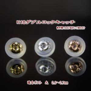 K18ピアス キャッチ【ダブルロック式】(K18WG・K18PG・K18YG)【累計1万個突破!】【到着後レビューのお約束で1つおまけ】|yokoyama1