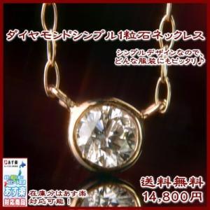 【送料無料】天然ダイヤモンドネックレス【ダイヤモンド】【ネックレス】【ペンダント】【フクリン】【4月誕生石】【4月】【誕生日プレゼント】【smtb-KD】【あ|yokoyama1