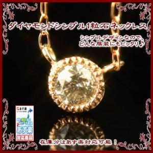 【送料無料】天然ダイヤモンドミル打ちネックレス【ダイヤモンド】【ネックレス】【ペンダント】【フクリン】【4月誕生石】【4月】【誕生日プレゼント】【smtb-K|yokoyama1