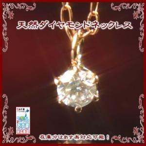 【送料無料】天然ダイヤモンドネックレス【6本爪】【ダイヤモンドペンダント】【1粒石】【4月誕生石】【あすつく対応】【RCP】【02P11Apr15】|yokoyama1
