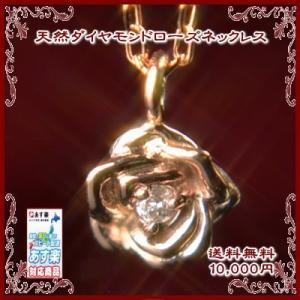 【送料無料】天然ダイヤモンドローズネックレス『Rose Garden』【ダイヤモンド】【ネックレス】【ペンダント】【ローズ】【薔薇】【1万円ポッキリ】【4月誕生石|yokoyama1