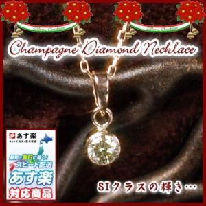 PG 天然シャンパンSIクラスダイヤモンド0.15ctネックレス【フクリン留め】|yokoyama1