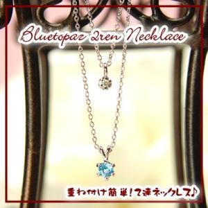 簡単に重ね着け♪天然ダイヤ&天然ブルートパーズ2連ネックレス【ブルートパーズ】【ネックレス】【ペンダント】【2連ネックレス】|yokoyama1